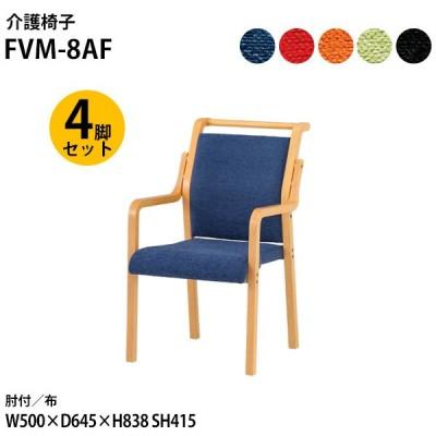 介護椅子 FVM-8AF-4 幅50x奥行64.5x高さ83.8 座面高41.5cm 布 肘付 取手付 4脚セット 介護チェア 介護施設 病院