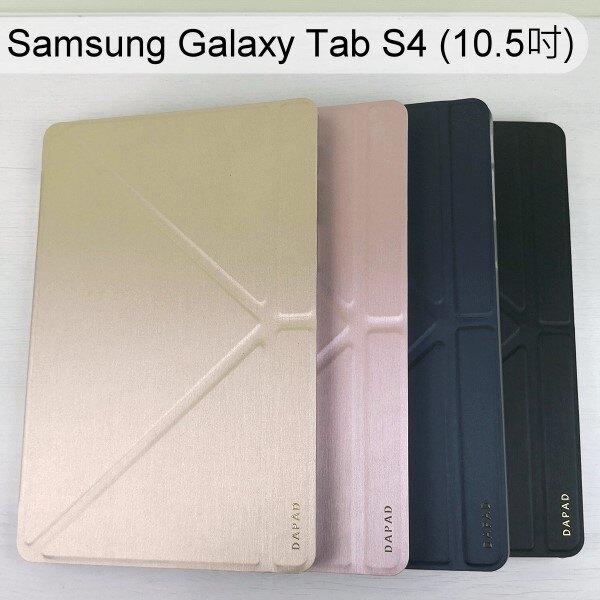 【Dapad】大字立架皮套 Samsung Galaxy Tab S4 (10.5吋) T830/T835 平板