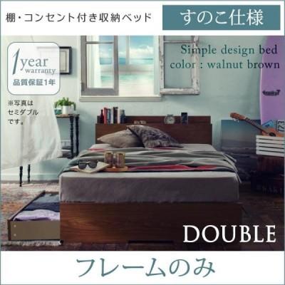 ベッドフレームのみ すのこ仕様 ダブル 棚・コンセント付き収納ベッド Arcadia アーケディア
