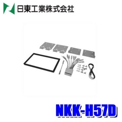 NKK-H57D 日東工業 BESTKIT 180mm2DINオーディオ・カーナビ取付キット EU/ES系シビック/DC系インテグラ他ホンダ車汎用