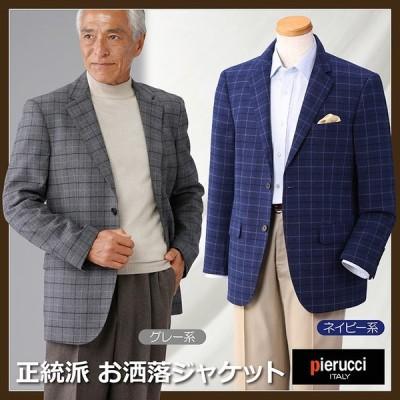 ジャケット 大人 カジュアルPierucci/ピエルッチ 正統派お洒落ジャケット GV-025
