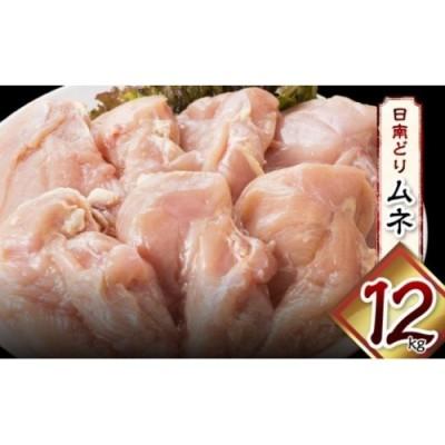 オリジナル飼料で育った「宮崎県産日南どり ムネ肉12kg」