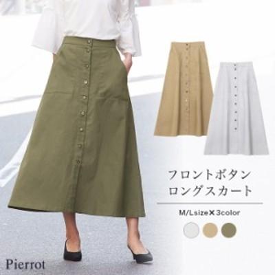 フロントボタン ロングスカート / ポケット フレア ロング丈 レディース MD