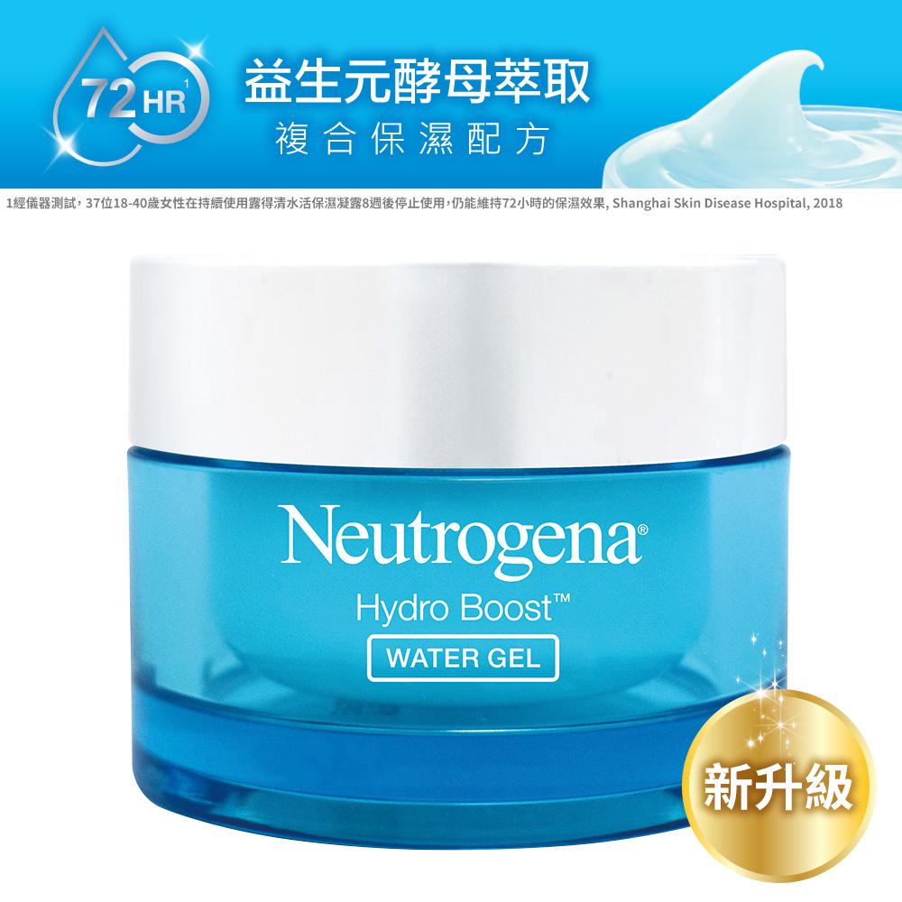 Neutrogena露得清水活保濕凝露50g(升級版)