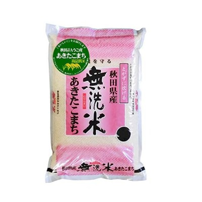 精米秋田県羽後産 無洗米 白米 JAうご 「特A」連続受賞米 あきたこまち 2kgx1袋 令和元年産