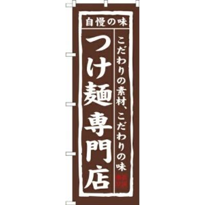 のぼり 7543 つけ麺専門店_定番サイズ:W60×H180_業務用
