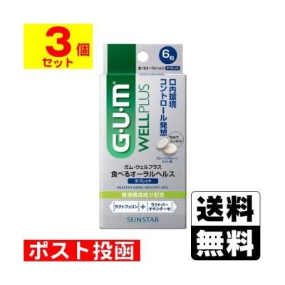 ■ポスト投函■[サンスター]GUM(ガム) ウェルプラス 食べるオーラルヘルスタブレット 6粒入【3個セット】
