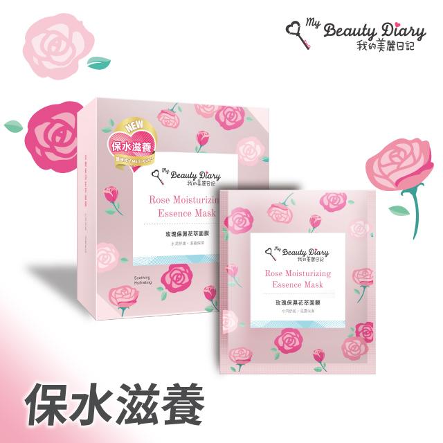 面膜任2件5折*我的美麗日記玫瑰保濕花萃面膜7入