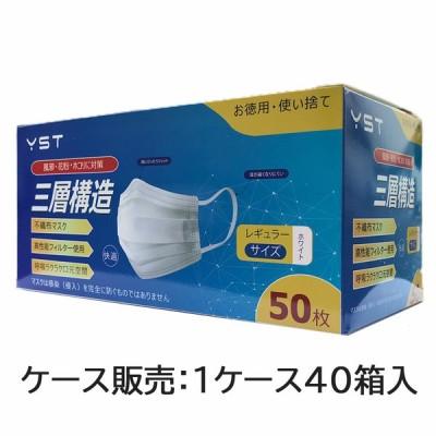 箱マスクケース販売40箱 - YST三層構造レギュラーマスク 1箱50枚入り 不織布