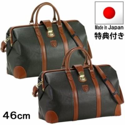 特典付き ボストンバッグ 日本製 46cm メンズ 合皮ボンディング 2WAY ボストン (hi-10358)【送料無料】 約23L 国産 豊岡製 鞄 旅行鞄 ト