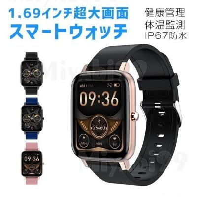 スマートウォッチ 日本製センサー 1.69インチ超大画面 24時間体温監視 音楽制御 心拍計 血圧計 Bluetooth5.0 睡眠検測 GPS軌跡 ギフト 着信通知 IP67防水