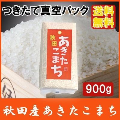 【つきたて真空パック】秋田県産 あきたこまち 900g (全国送料無料)