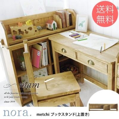 ブックスタンド 本棚 棚 木製 nora. ノラ mam マム metchi(メッチ) ブックスタンド(上置き) 【ノベルティ対象外】