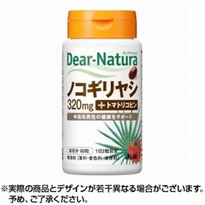 ディアナチュラ ノコギリヤシwithトマトリコピン 30日分 (60粒)