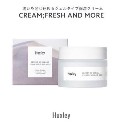 美容液 クリーム 基礎化粧品 HUXLEYハクスリー SECRETOFSAHARACREAM;FRESHANDMORE 韓国コスメ Y768