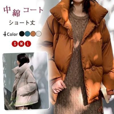中綿コート ショート丈 ジャケット 中綿ジャケット 厚手 冬アウター レディース 冬服