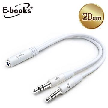 E-books X97 一母轉二公3.5mm音源線(E-IPD201)