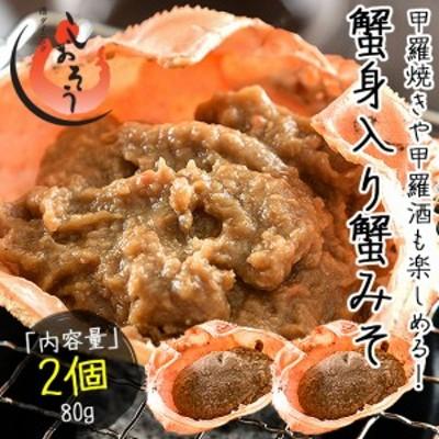 かにみそ 蟹身入り 甲羅盛り(40g×2個)紅ズワイガニ カニ味噌 蟹みそ 甲羅焼き かに