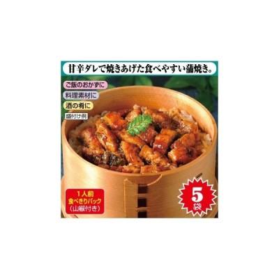 国産 日本製 うなぎ蒲焼 きざみ山椒付き 5袋 送料無料 食品