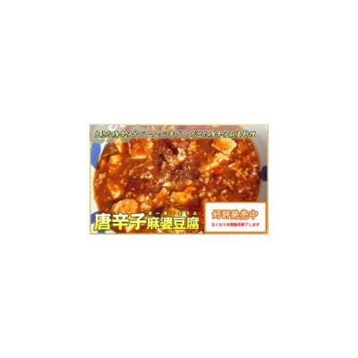 唐辛子麻婆豆腐 【マーボー豆腐】