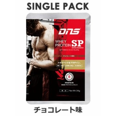 【ゆうパケット配送対象】DNS ホエイプロテインSP/シングルパック/チョコレート風味 34g スーパープレミアム(お試し (メール便)