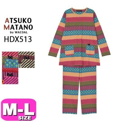 ワコール wacoal マタノアツコ ATSUKO MATANO HDX513 パジャマ ルームウェア M Lサイズ 長袖 ロングパンツ かぶりタイプ PW 母の日 敬老の日