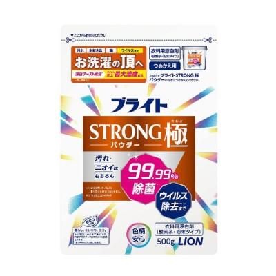 ライオン ブライトSTRONG極 パウダー 衣類用漂白剤 詰め替え 500g  4903301319238