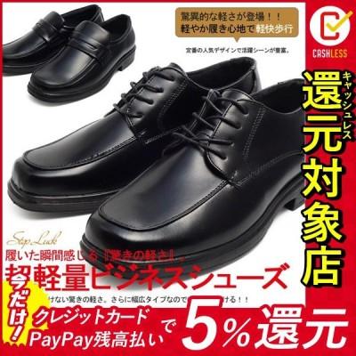 ビジネスシューズ メンズ 痛くない 柔らかい幅広 軽量 紳士靴 ローファー Uチップ