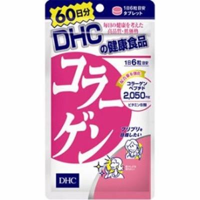 DHC コラーゲン 60日分 360粒 送料無料 ディーエイチシー サプリメント サプリ
