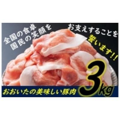 味も量も自信あります!!大分県産豚切り落とし3kg