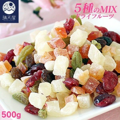 ドライフルーツミックス 500g 5種のドライフルーツ