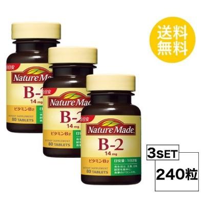 3個セット ネイチャーメイド ビタミンB2 40日分×3個セット (240粒) 大塚製薬 サプリメント nature made