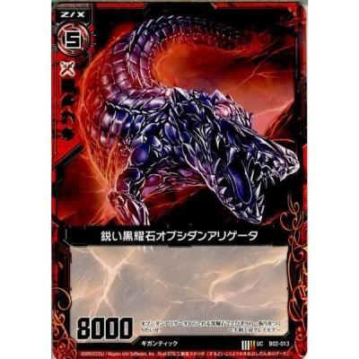 『中古即納』{TCG}Z/X(ゼクス) B02-013UC 鋭い黒耀石オブシダンアリゲータ(20121026)