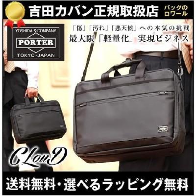 (PORTER ポーター) クラウド 2ルーム L ブリーフケース ブラック 15インチパソコン (PORTER ポーター) 吉田カバン 吉田カバン 送料無料 WS