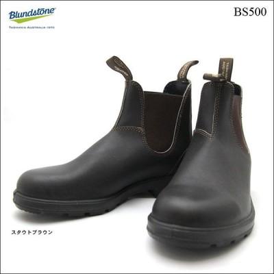 ブランドストーン Blundstone BS500 サイドゴアブーツ スタウトブラウン