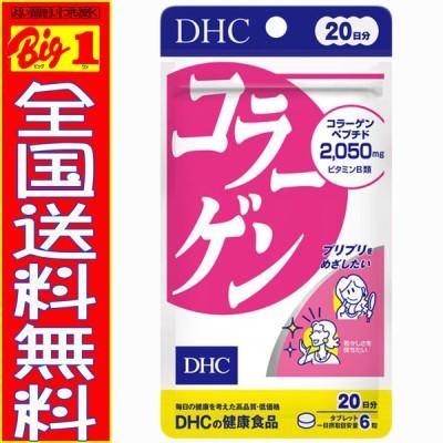 DHC コラーゲン 20日分(120粒)