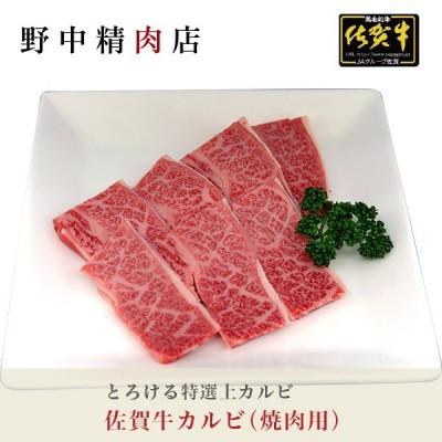 牛肉 国産牛肉 佐賀牛カルビ(焼肉用)2〜3人分(300g)
