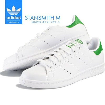 アディダス スタンスミス スニーカー メンズ レディース ホワイト グリーン adidas STAN SMITH シューズ 靴 M20324