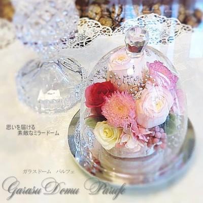 プリザーブドフラワー プレゼント ギフト 母の日 花 誕生日 アレンジメント 贈る ドーム ガラス 退職祝い 結婚祝い お見舞い ガラスドーム パルフェ