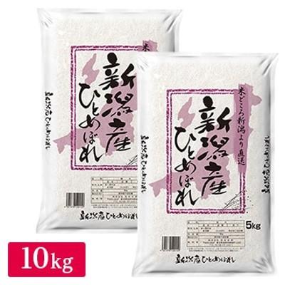 ■【精米】新米 令和2年産 新潟県産 ひとめぼれ 10kg(5kg×2袋)