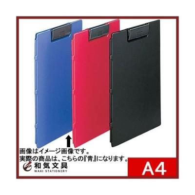リヒトラブ UDクリップファイル A4 40枚収納可能 青 F2650-8