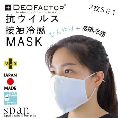 抗菌生地 抗ウイルスマスク  オールシーズン使える 日本製洗えるマスク 全国送料無料 大人サイズ 男女兼用 耳が痛くならない ゴム マスク国内自社工場にて製造
