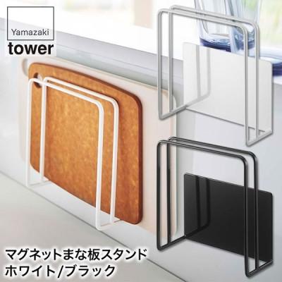 山崎実業 マグネットまな板スタンド タワー 5138 5139 tower キッチン 収納 おしゃれ マグネット まな板立て まな板 スタンド