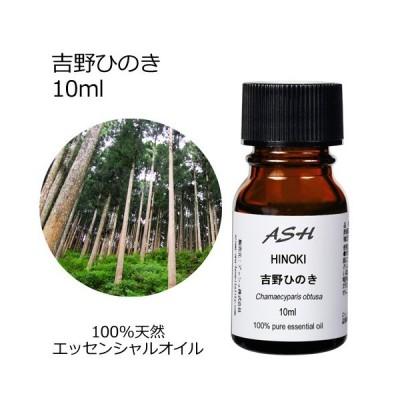 吉野ひのき 10ml エッセンシャルオイル アロマオイル 和精油 樹木系 ひのき ヒノキ (AEAJ表示基準適合認定精油)