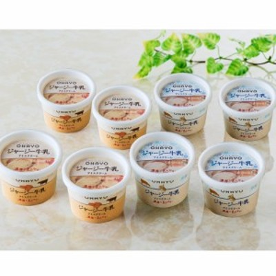 送料無料 ジャージー牛乳アイスクリーム(ミルク・コーヒー各4コセット) GM44 / アイスクリーム お取り寄せ グルメ 食品 ギフト プレゼ