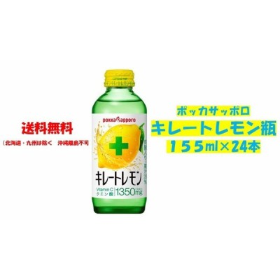 ポッカサッポロ キレートレモン 155ml瓶 24本 送料無料(沖縄・離島発送不可)