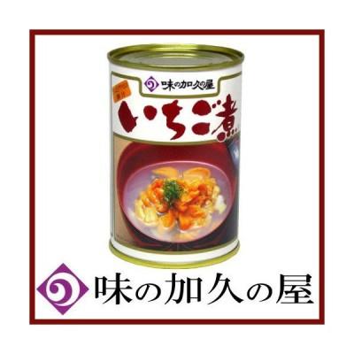 いちご煮 缶詰 元祖 いちご煮 415g 味の加久の屋 ポイント消化