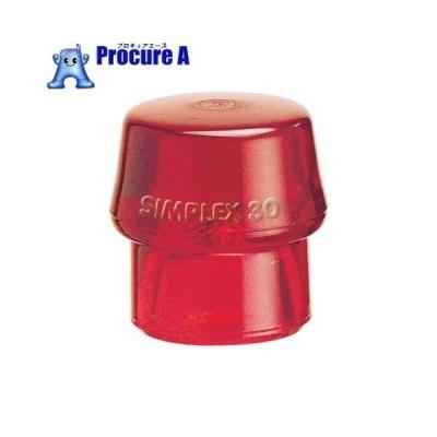 HALDER シンプレックス用インサート プラスティック(赤) 頭径40mm▼481-7915ロームヘルド・ハルダー(株)