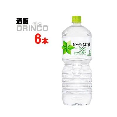 水 いろはす 2000ml ペットボトル 6本 ( 6本 × 1ケース ) コカコーラ
