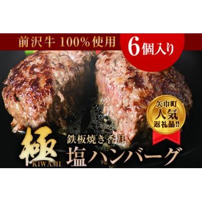 【極・塩ハンバーグ】前沢牛100%(6個セット)